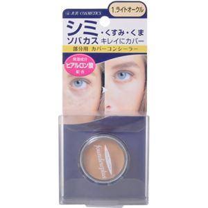 ジュジュ化粧品 ファンデュープラスR カバーコンシーラー 1ライトオークル 8g - 拡大画像
