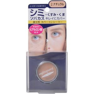 ジュジュ化粧品 ファンデュープラスR カバーコンシーラー 2ナチュラル 8g - 拡大画像