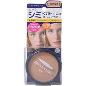 ジュジュ化粧品 ファンデュープラスR UVコンシーラーファンデーション 12自然な肌色 11g - 拡大画像