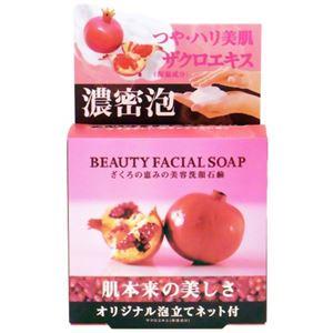 ざくろの恵みの美容洗顔石鹸 75g - 拡大画像