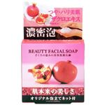 ざくろの恵みの美容洗顔石鹸 75g