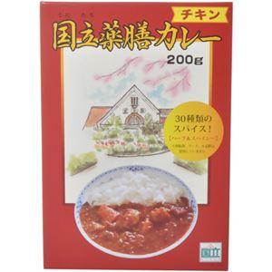 国立薬膳カレー チキン 200g - 拡大画像