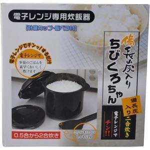 電子レンジ専用炊飯器 備長炭入りちびくろちゃん 2合炊き - 拡大画像