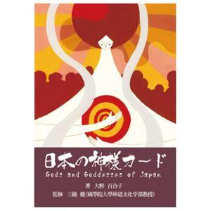(まとめ買い)日本の神様カード×2セット