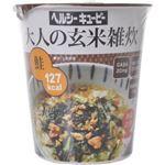 ヘルシーキユーピー 大人の玄米雑炊 鮭 127kcal 6個