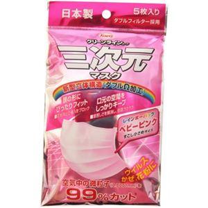 (まとめ買い)三次元マスク 花粉対応 女性用 少し小さめ ベビーピンク 5枚入×8セット