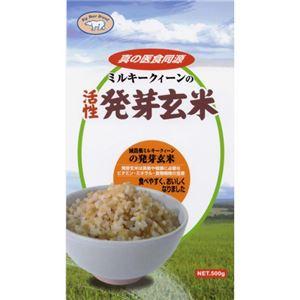 日生 発芽玄米ミルキークイーン 500g - 拡大画像