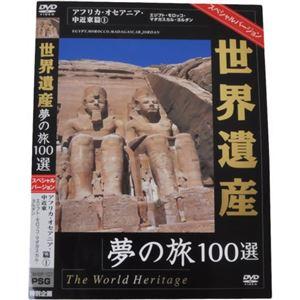 世界遺産夢の旅100選 スペシャルバージョン アフリカ・オセアニア・中近東篇1 - 拡大画像
