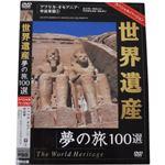 世界遺産夢の旅100選 スペシャルバージョン アフリカ・オセアニア・中近東篇1