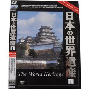 日本の世界遺産1 スペシャルバージョン - 拡大画像