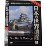 日本の世界遺産1 スペシャルバージョン