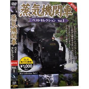 蒸気機関車ベストセレクション Vol.1 - 拡大画像