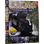 蒸気機関車ベストセレクション Vol.1