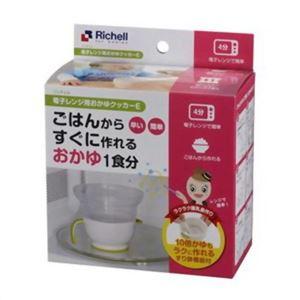 (まとめ買い)リッチェル 電子レンジ用おかゆクッカーE×2セット - 拡大画像