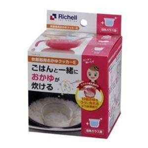 リッチェル 炊飯器用おかゆクッカーE - 拡大画像
