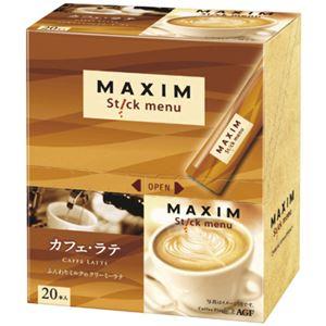 マキシム スティックメニュー カフェ・ラテ 14g×20本