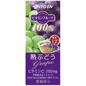 【ケース販売】ビタミンフルーツ熟ぶどう 200ml×24本 - 拡大画像