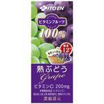 【ケース販売】ビタミンフルーツ熟ぶどう 200ml×24本