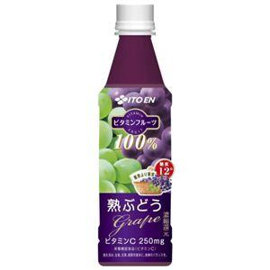 【ケース販売】ビタミンフルーツ熟ぶどう 350g×24本 - 拡大画像