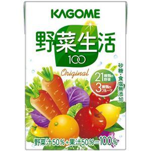 【ケース販売】カゴメ 野菜生活100オリジナル 100ml×36本 - 拡大画像