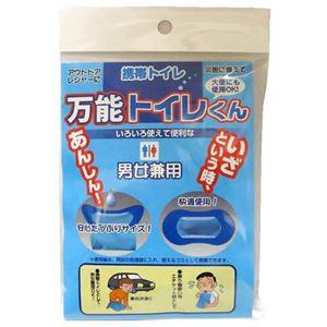 携帯トイレ トイレくん 万能タイプ 1枚入 (男女兼用) - 拡大画像
