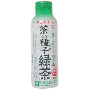 野口熊太郎茶園 茶の種子(たね)緑茶 45g - 拡大画像