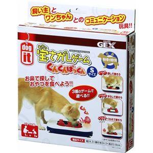 ジェックス dog it 宝さがしゲーム くんくんぱっくん S 超小型・小型犬用 - 拡大画像