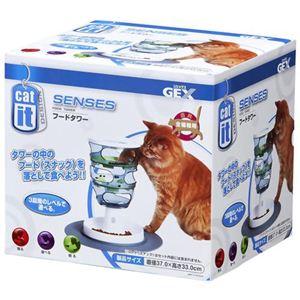 ジェックス cat it フードタワー - 拡大画像