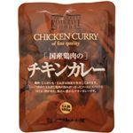 【ケース販売】新宿中村屋 国産鶏肉のチキンカレー 180g×16食