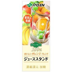 【ケース販売】ビタミンフルーツ ジューススタンド 200ml×24本 - 拡大画像
