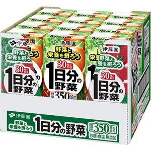 【ケース販売】1日分の野菜 200ml×12本 - 拡大画像