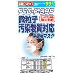 微粒子汚染物質対応 呼吸用マスク FSC・F99 2枚入
