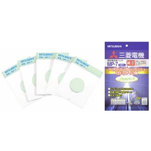 三菱 掃除機用抗アレルゲン抗菌消臭クリーン紙パック アレルパンチ 5枚入 MP-7 - 拡大画像