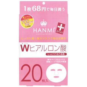 MIGAKI ハンミフェイスマスク Wヒアルロン酸 20枚 - 拡大画像