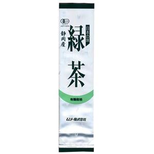 ムソー 有機 緑茶 100g - 拡大画像