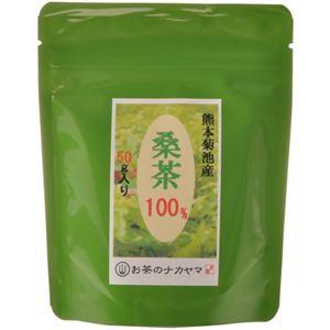 桑茶 粉末 50g - 拡大画像