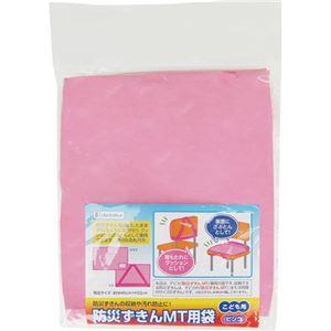 防災ずきんMT用袋 ピンク こども用 - 拡大画像