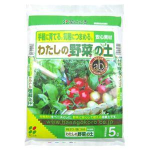 花ごころ わたしの野菜の土 5L - 拡大画像