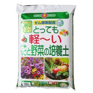 SUNBELLEX とっても軽ーい花と野菜の培養土 25L - 拡大画像