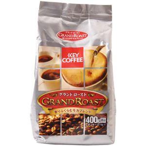 キーコーヒー FP グランドロースト 香りふくらむモカブレンド(粉) 400g - 拡大画像