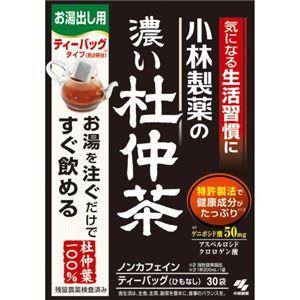 小林製薬の濃い杜仲茶 お湯出しタイプ 2.5g×30袋 - 拡大画像