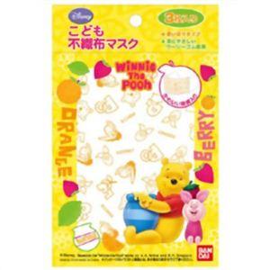 【ケース販売】不織布マスク くまのプーさん 3枚入×20個(60枚入) - 拡大画像