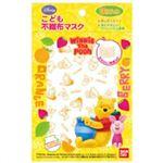 【ケース販売】不織布マスク くまのプーさん 3枚入×20個(60枚入)