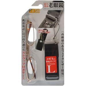 折り畳み老眼鏡1.5 横幅Lサイズ (ストラップ付きケース付き) - 拡大画像