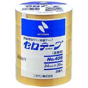 ニチバン 包装用セロテープ(産業用) 24mm 5個入 No.405 - 拡大画像