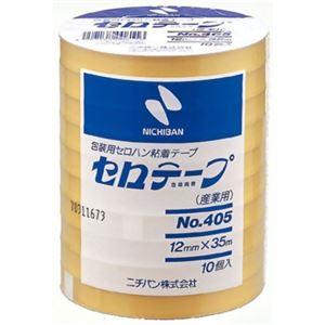 ニチバン 包装用セロテープ(産業用) 12mm 10個入 No.405 - 拡大画像