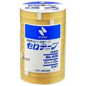 ニチバン 包装用セロテープ(産業用) 15mm 10個入 No.405 - 拡大画像