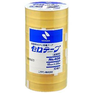 ニチバン 包装用セロテープ(産業用) 18mm 10個入 No.405 - 拡大画像