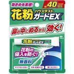 花粉ガードEX 無香料 6g