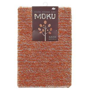 キッチンマット MOKU オレンジ 45cm×120cm - 拡大画像